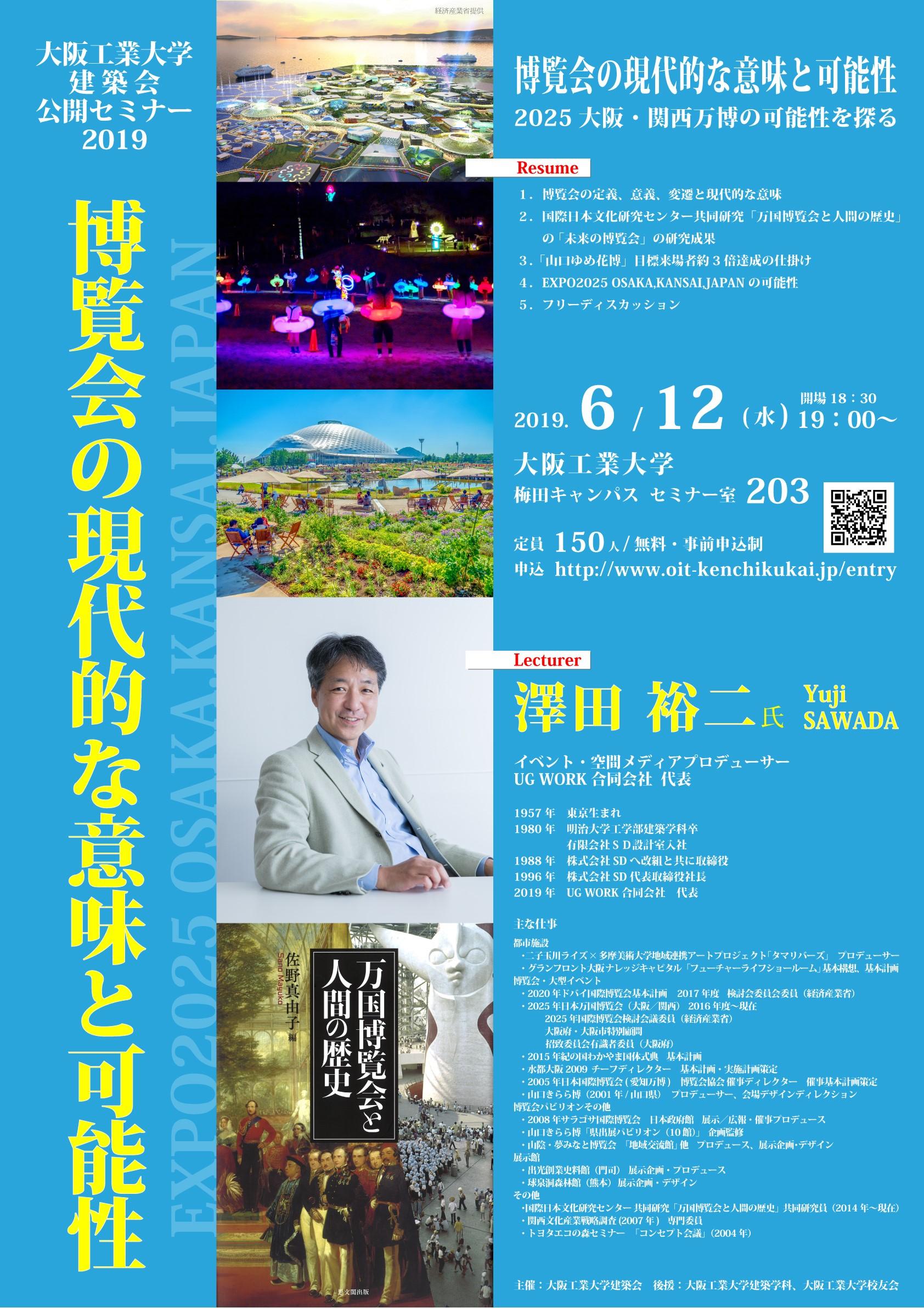 大阪工業大学建築会公開セミナー2019「博覧会の現代的な意味と可能性」を開催
